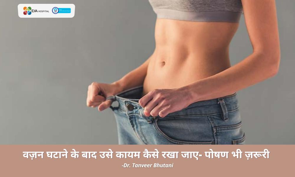 Weight Loss Hindi